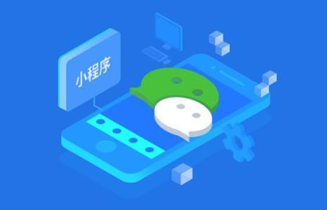 微信小程序开发