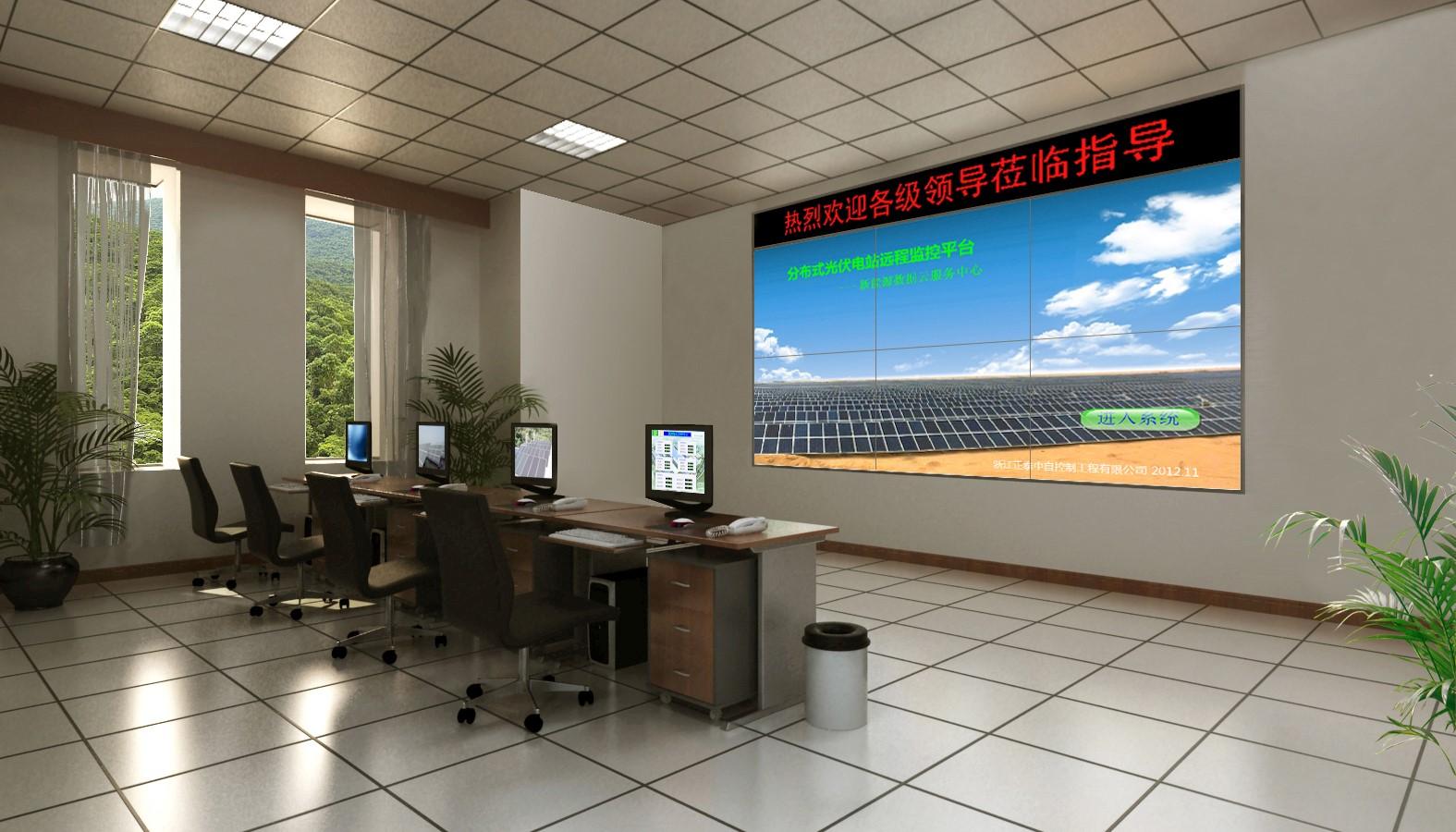 光伏电站集中监控系统